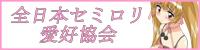 全日本セミロリ愛好協会
