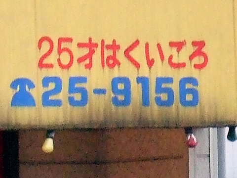 e0034994_21261080.jpg