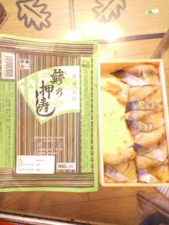 茅ヶ崎、ケアマネージャー、鯵の押し寿司がキーワード。_d0092901_16211381.jpg