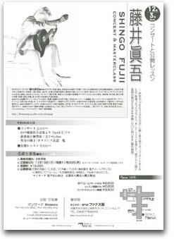 藤井眞吾コンサートと公開レッスン_e0103327_042899.jpg