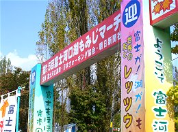 富士河口湖もみじマーチ_f0019247_13103354.jpg