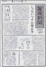 毎月新聞/佐藤雅彦