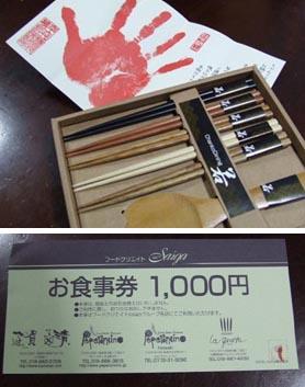 食事券と箸セット_f0019498_1993233.jpg