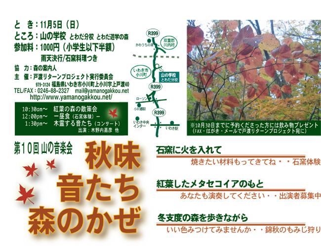 第10回 山の音楽会     秋味 音たち 森のかぜ_e0001954_8593132.jpg