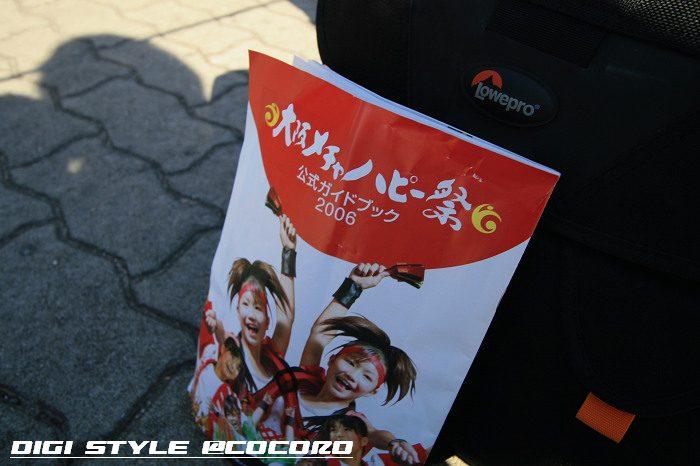 2006大阪メチャハピー祭 vol.7_a0044279_045368.jpg