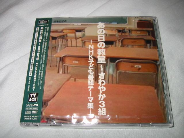 あの日の教室〜さわやか3組-NHK子ども番組テーマ集-_b0042308_038522.jpg