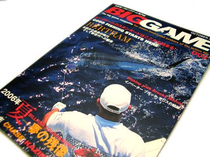BIGGAME誌 第2刊が発行されました [カジキ マグロ トローリング]_f0009039_10365363.jpg