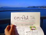 栄養士ネットワーク新聞 『エンパル』 創刊!_d0046025_05956.jpg