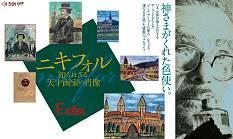 映画:「ニキフォル 知られざる天才画家の肖像」_a0054926_1356129.jpg