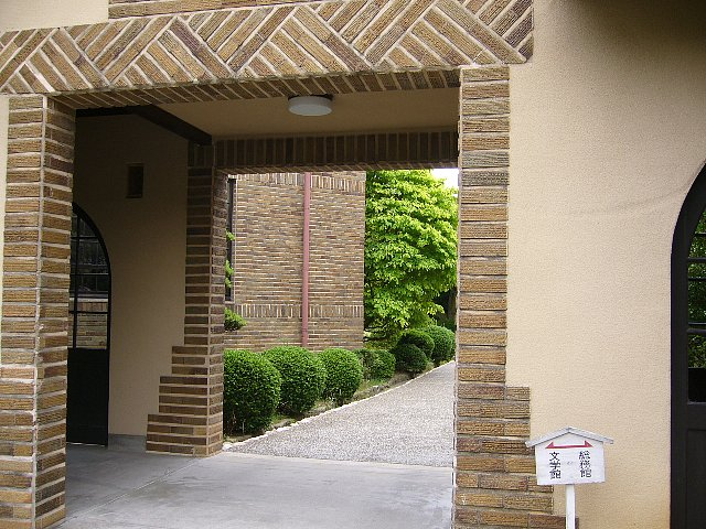 神戸女学院 文学館_c0094541_1346243.jpg