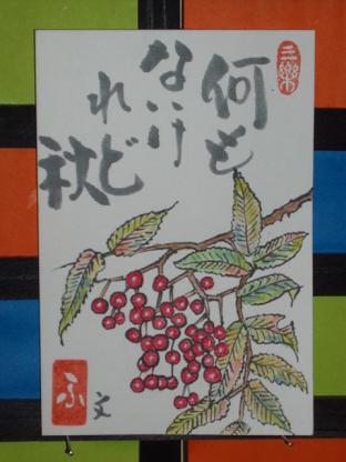 絵手紙(ななかまど)36_b0104092_20283939.jpg