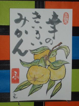 絵手紙(みかん)37_b0104092_20364438.jpg