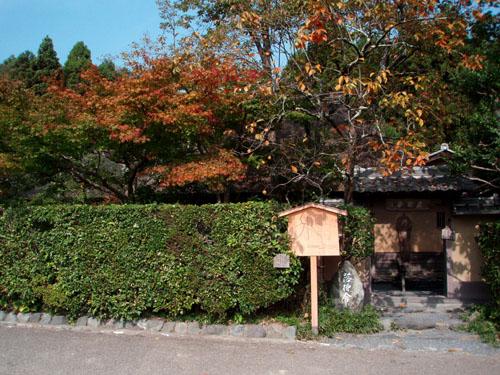 落柿舎-紅葉_e0048413_2049672.jpg