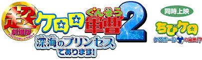 「超劇場版ケロロ軍曹2」製作発表リポートであります!_e0025035_0345728.jpg
