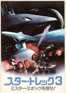 『スター・トレック3/ミスター・スポックを探せ!』(1984)_e0033570_2205121.jpg