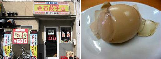金沢(金石):金石餃子店(中華料理)_b0089578_823739.jpg