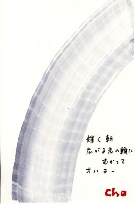 皮鉄14・輝く朝に_a0030594_21453072.jpg