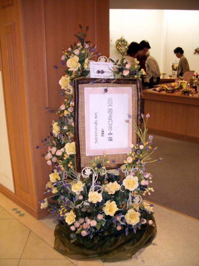 2006\' 花のフェスタ パンフラワー作品展 始まる!!_d0079522_17524594.jpg