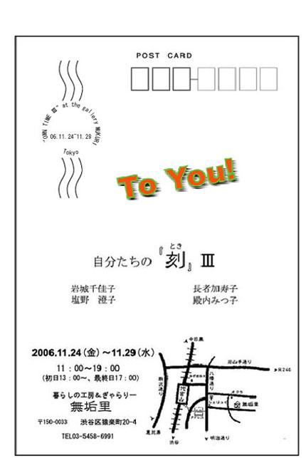 グループ展の お知らせ     Our group exhibition_b0029036_22583548.jpg