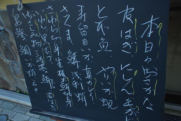 黒板に「本日の御さかな」.......オリーブも植え替えました!_d0069838_20542322.jpg