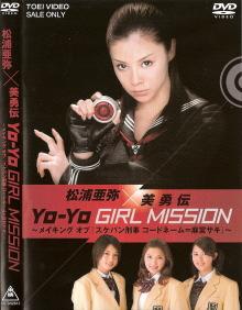 『松浦亜弥×美勇伝 Yo-Yo GIRL MISSION』_e0033570_21364.jpg