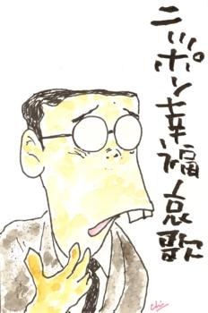 水木しげる・ニッポン幸福哀歌_a0030594_2231679.jpg