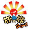 10/27 ニッポン旅×旅ショー_a0010095_9184119.jpg