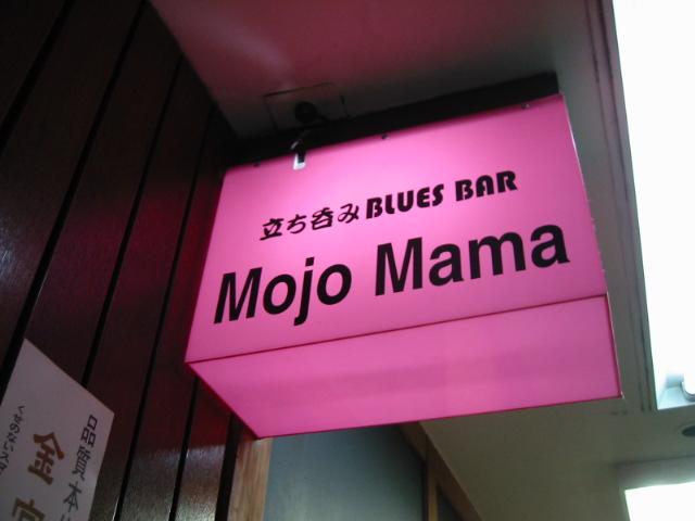 立ち呑みBLUES BAR Mojo Mama @新橋_b0042308_1214449.jpg