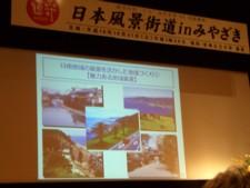 日本風景街道 in みやざき_f0105533_0413411.jpg