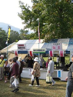 """""""郷土色""""の""""郷土食""""・・・「農林水産祭」にて_c0001578_14592352.jpg"""