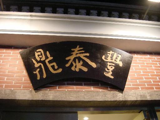 喧騒の会社抜け出し上海へⅡ_f0053218_233711100.jpg