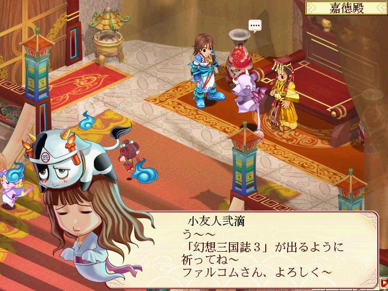 幻想三国誌II 攻略とか_b0032026_1844575.jpg