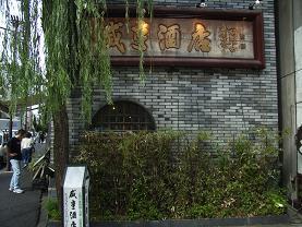神保町にも咸亨酒店_c0030645_12584847.jpg