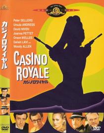 『007/カジノ・ロワイヤル』(1967)_e0033570_199278.jpg