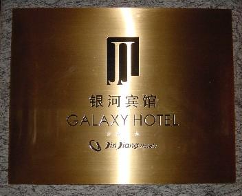 喧騒の会社抜け出し上海へⅢ_f0053218_23421287.jpg