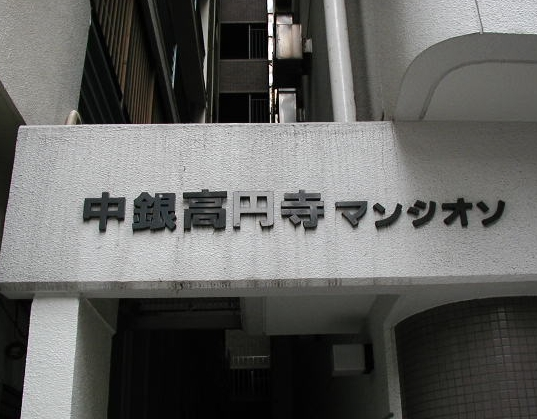 松本ビル・コネクション_c0099300_14595142.jpg