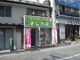 ワインとチーズの店 よしだ屋_f0105112_16205258.jpg