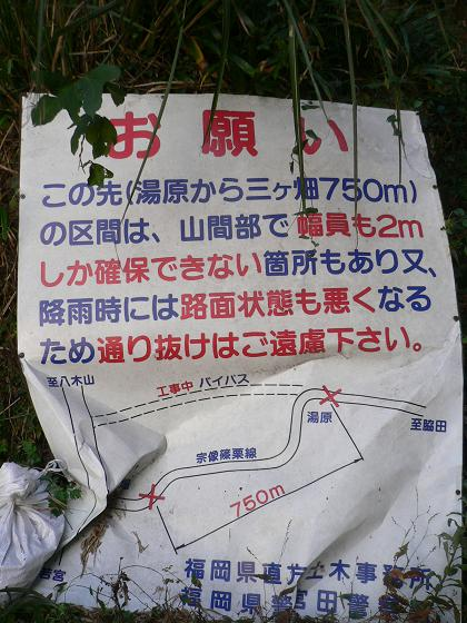 県道92号線 : ゆいゆい日記