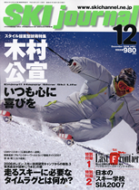 スキー本☆付録☆_b0099190_2125435.jpg