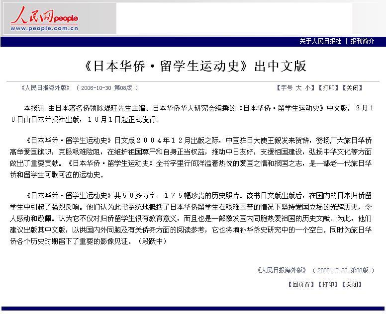 中国語版『日本華僑・留学生運動史』 人民日報海外版に_d0027795_15154474.jpg