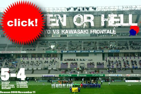 FC東京vs川崎U