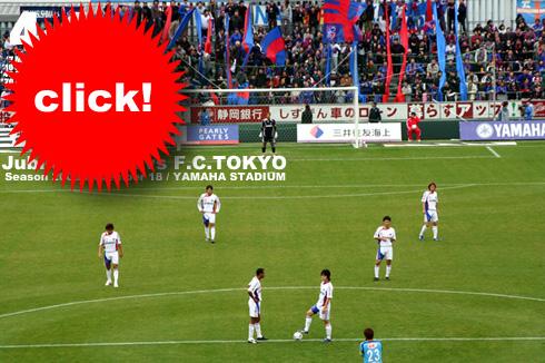 J磐田vsFC東京