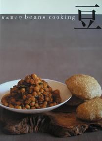 beans cooking の本_e0055098_1572520.jpg