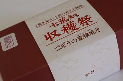 ゴボウのカップケーキ 柳月期間限定スイーツ_f0033205_21455877.jpg