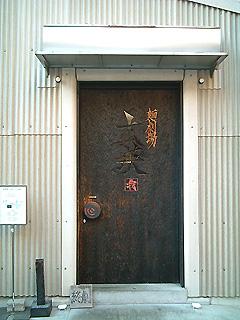 麺劇場 玄瑛@福岡 blog_f0080612_10311317.jpg