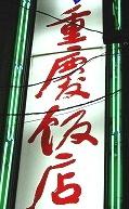 中華街_f0100825_012227.jpg