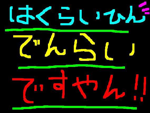 f0056935_21491797.jpg