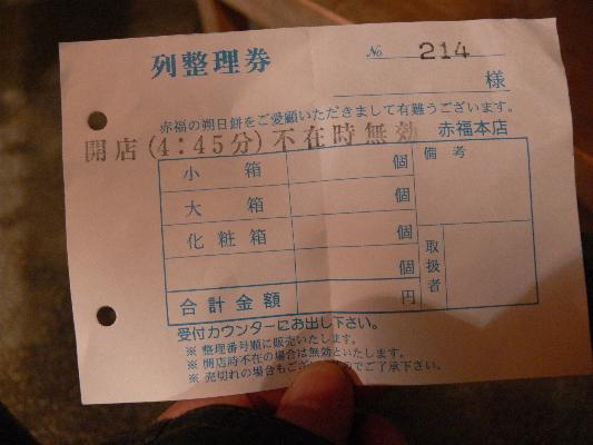 f0103688_20255293.jpg