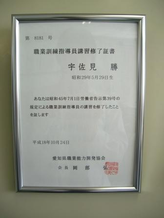 平成30年度 東京都職員(職業訓練) 募集案内