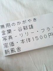 谷さんの詩集。_f0064823_2132995.jpg